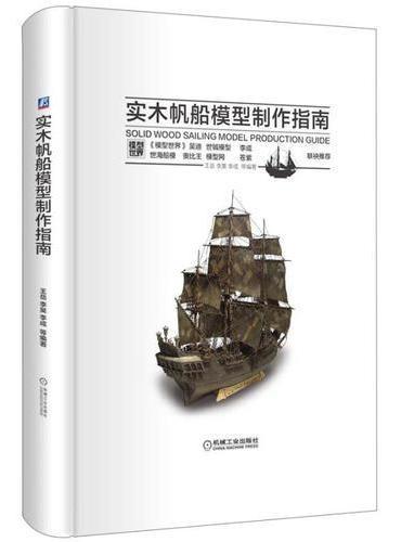 实木帆船模型制作指南