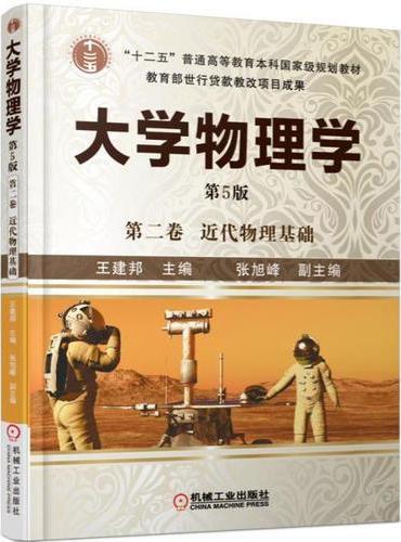大学物理学 第二卷 近代物理基础 第5版