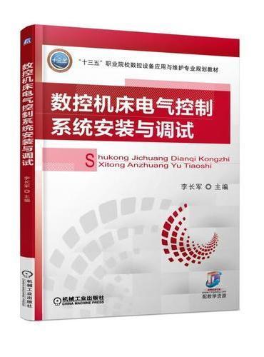 数控机床电气控制系统安装与调试