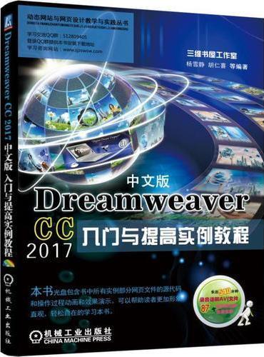 Dreamweaver CC 2017中文版入门与提高实例教程