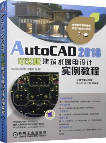 AutoCAD 2018中文版建筑水暖电设计实例教程