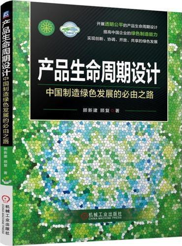 产品生命周期设计 中国制造绿色发展的必由之路