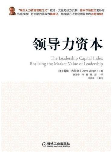 领导力资本