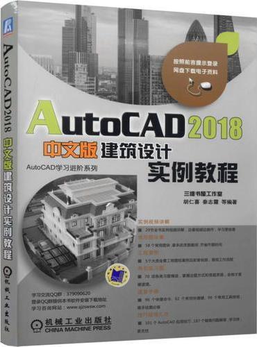 AutoCAD 2018中文版建筑设计实例教程