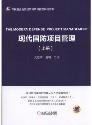 现代国防项目管理(上册)