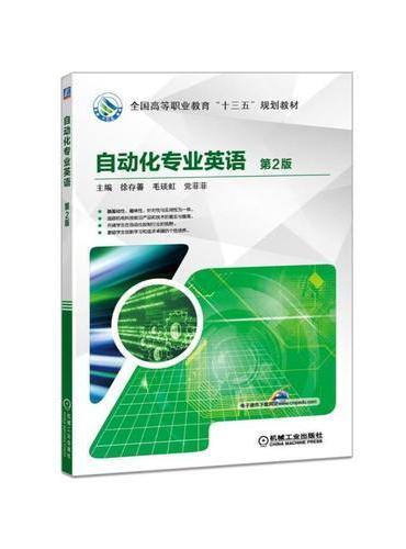自动化专业英语 第2版
