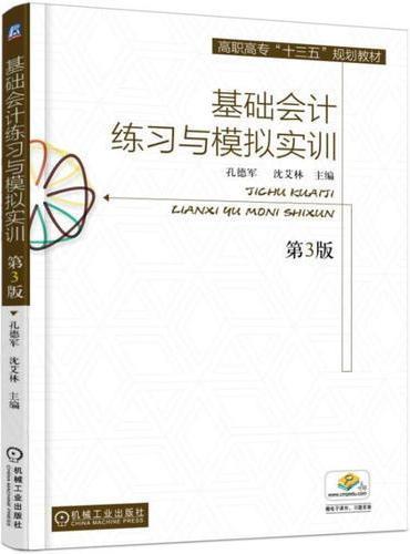 基础会计练习与模拟实训(第3版)