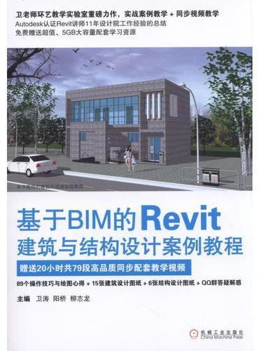 基于BIM的Revit建筑与结构设计案例教程