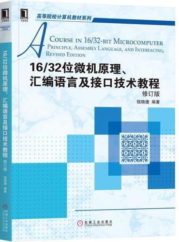 16/32位微机原理、汇编语言及接口技术教程 修订版