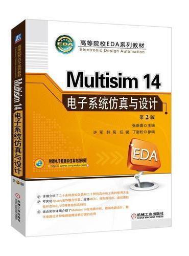 Multisim 14 电子系统仿真与设计 第2版
