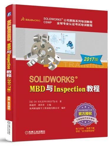 SOLIDWORKS:MBD与Inspection教程(2017版)