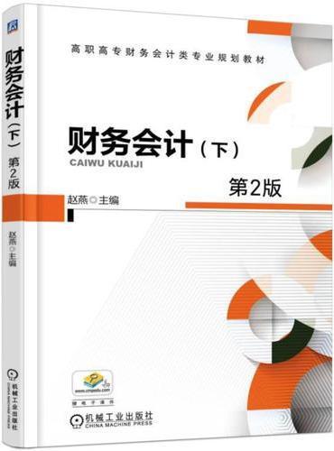 财务会计(下)(第2版)
