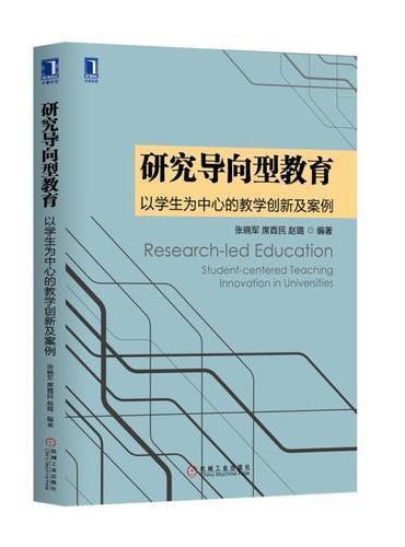 研究导向型教育:以学生为中心的教学创新及案例