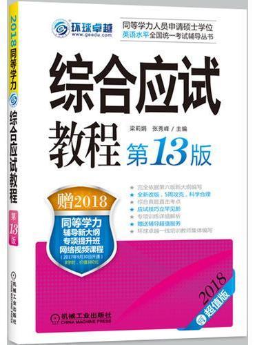 2018同等学力考试综合应试教程  第13版(赠专项提升班视频课堂)