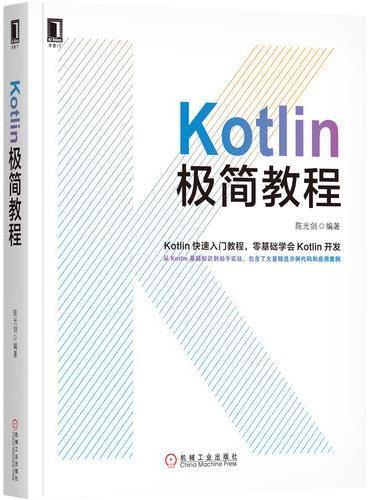 Kotlin极简教程