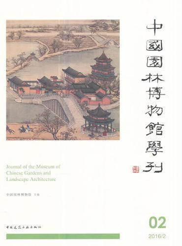 中国园林博物馆学刊2