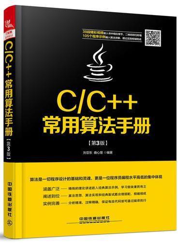 C/C++常用算法手册(第3版)