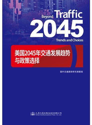 美国2045年交通发展趋势与政策选择