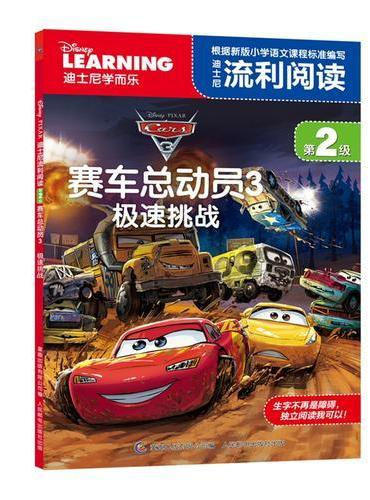 迪士尼流利阅读第2级 赛车总动员3 极速挑战