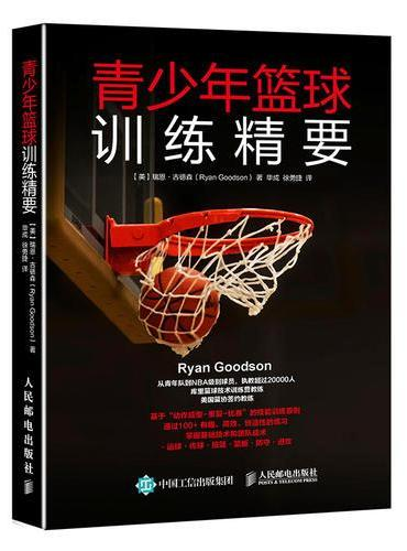 青少年篮球训练精要