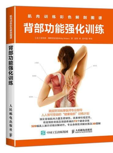 肌肉训练彩色解剖图谱:背部功能强化训练