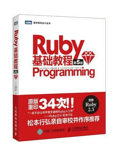 Ruby基础教程 第5版