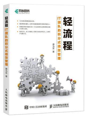 轻流程 IT团队的积分式绩效管理