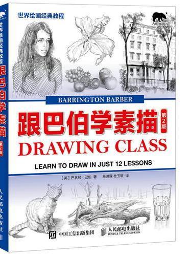 世界绘画经典教程——跟巴伯学素描(第2版)