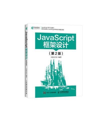 JavaScript框架设计 第2版