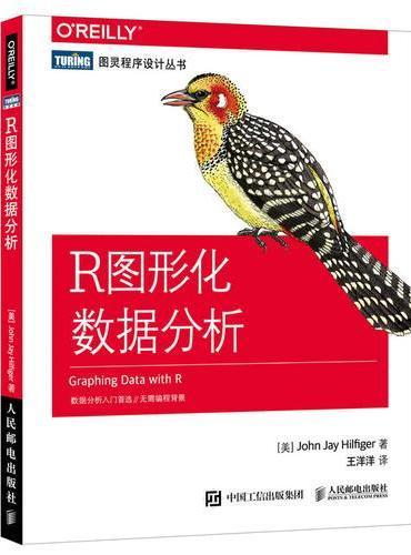 R图形化数据分析