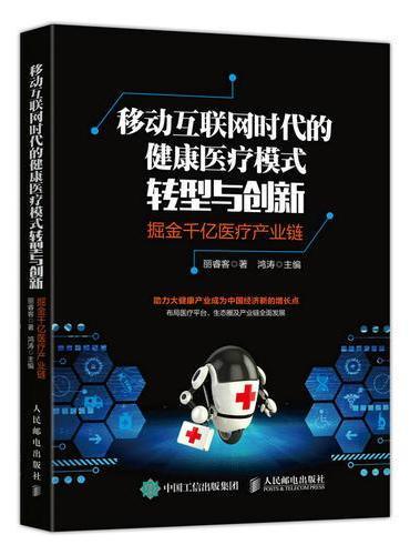 移动互联网时代的健康医疗模式转型与创新:掘金千亿医疗产业链
