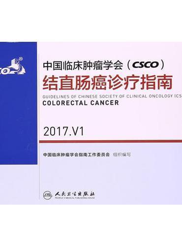 中国临床肿瘤学会(CSCO)结直肠癌诊疗指南 2017.V1