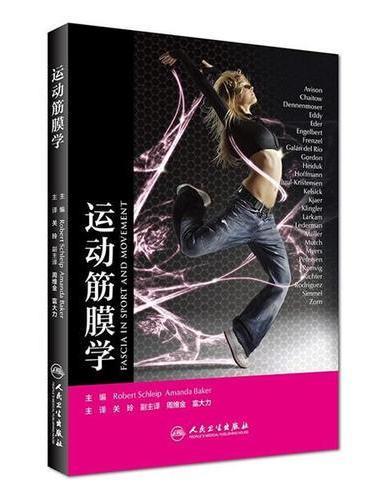 运动筋膜学(翻译版)