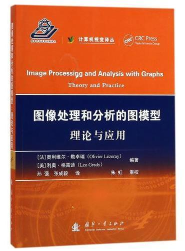图像处理和分析的图模型:理论与应用