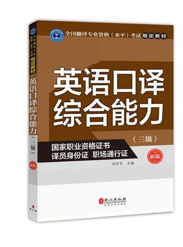 英语口译综合能力(三级)(新版)