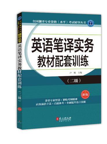 英语笔译实务教材配套训练(二级)(新版)