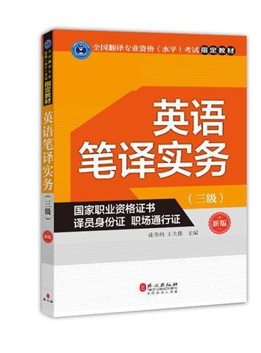 英语笔译实务(三级)(新版)