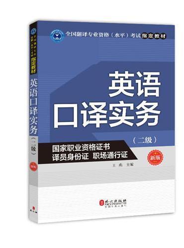 英语口译实务(二级)(新版)