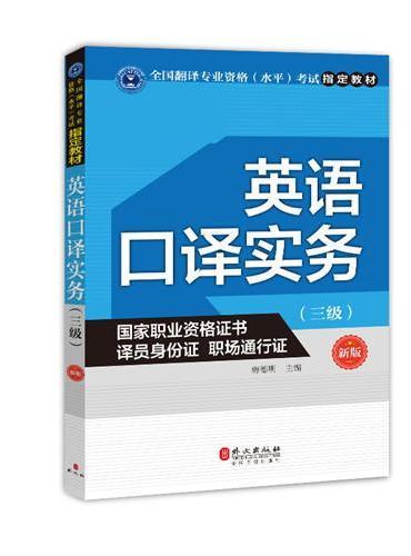 英语口译实务(三级)(新版)