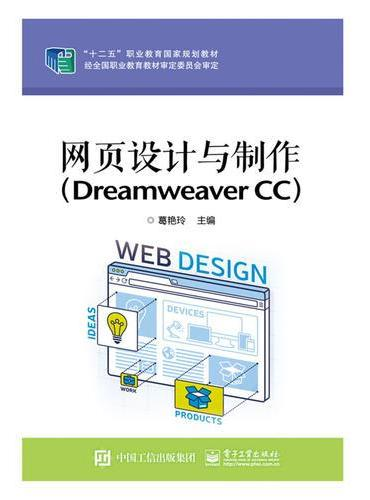 网页设计与制作(Dreamweaver CC)