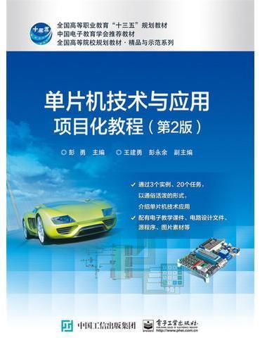 单片机技术与应用项目化教程(第2版)
