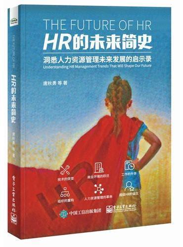 HR的未来简史