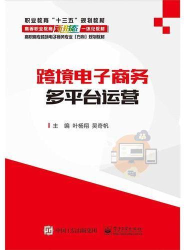 跨境电子商务多平台运营
