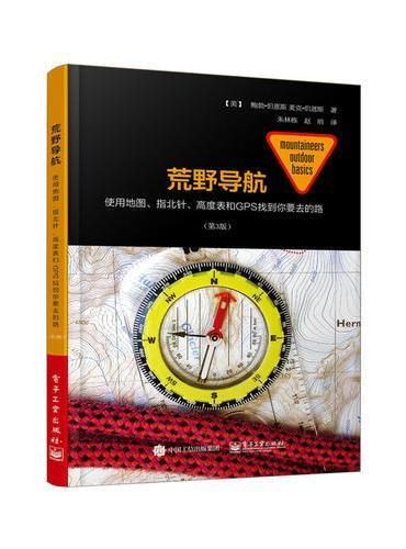 荒野导航:使用地图、指北针、高度表和GPS找到你要去的路(第3版)