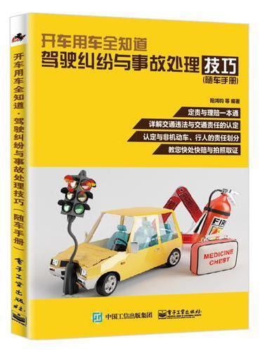 开车用车全知道:驾驶纠纷与事故处理技巧(随车手册)