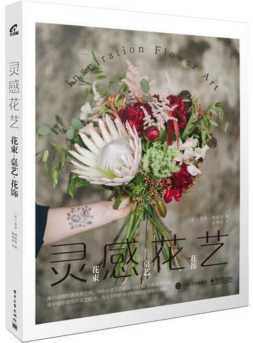 灵感花艺:花束·桌艺·花饰