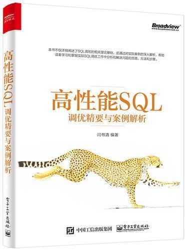 高性能SQL调优精要与案例解析