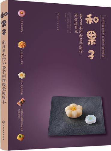 和果子:来自日本的和果子制作殿堂级教本