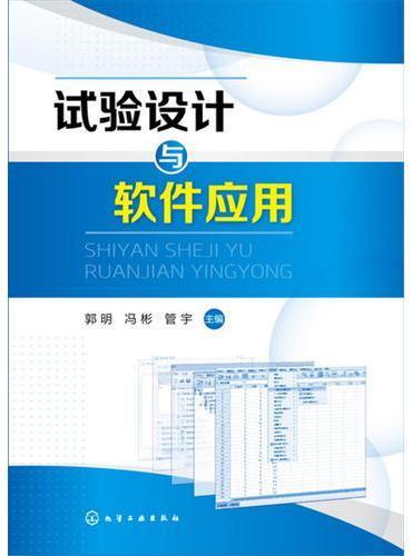 试验设计与软件应用(郭明)