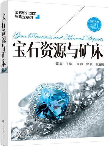 宝石设计加工与鉴定系列--宝石资源与矿床
